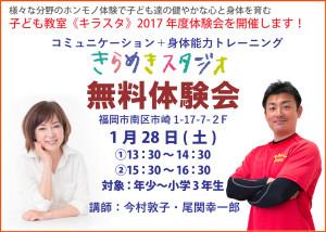 2017年体験会03